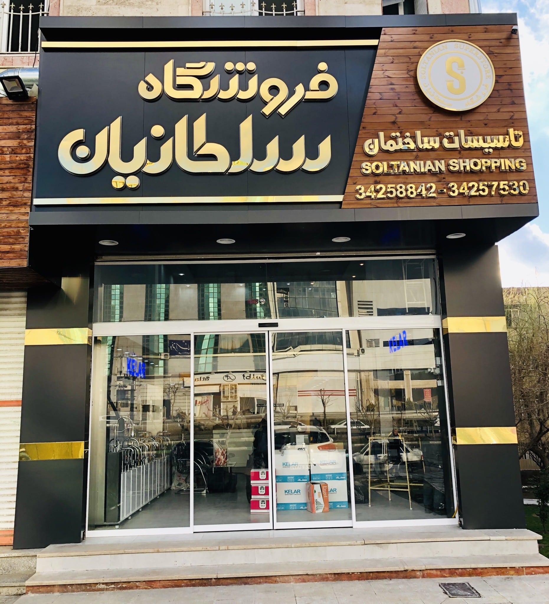 فروشگاه سلطانیان توزیع کننده اقلام مرتبط با تاسیسات ساختمان