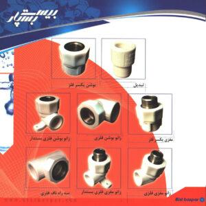 اتصالات پلیمری و فلزی بیست بسپار